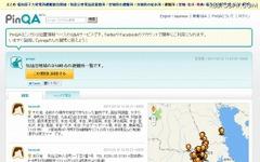 【東日本大地震】避難場所情報のリンク集 画像
