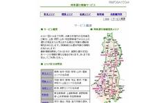 【東日本大地震】交通情報のリンク集…JR、東京メトロ、都営地下鉄など[再掲] 画像