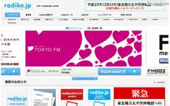 【東日本大地震】アニソンや応援ソング…radiko 画像