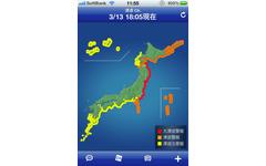 ウェザーニューズ、スマートフォン向けに津波など自然災害情報を提供 画像