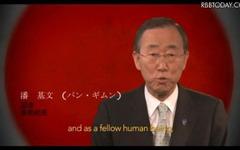 国連が日本にメッセージ…事務総長、M. ダグラス、S. ワンダーら 画像