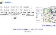 Google乗換案内、節電・災害特別ダイヤに対応 画像