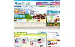200社の国内外夏休みツアーを比較・検索…家族旅行検索も 画像