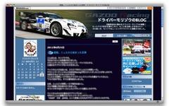 ニュル24時間レースから始まった友情…トヨタ×アストンマーチン 画像