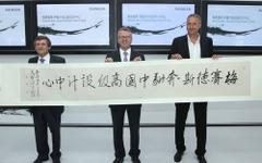 メルセデスベンツ、北京にデザインセンターを開設 画像