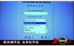中国政府がオンライン攻撃をローンチした証拠 画像