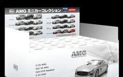 AMGミニカーコレクションを発売…京商 画像