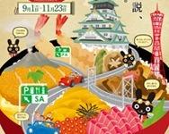 ご当地丼ぶり王決定戦始まる 決戦は大阪城 画像
