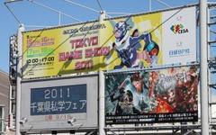 【東京ゲームショウ12】幕張メッセで9月20-23日 画像