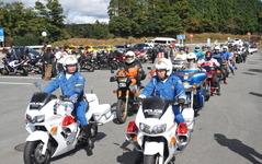 交通機動隊と伊豆スカを走る…110人 10月9日 画像