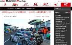 トヨタ FT-86 ニュル耐久選手権でレースデビュー 画像