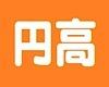 【新聞ウォッチ】中小企業の海外「集団進出」急増 円高で 画像