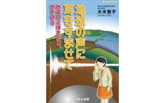 [地震]児童向けに大地震を解説『地球の声に耳をすませて』 画像
