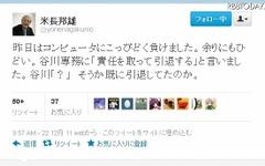 [将棋ソフト]米長邦雄、コンピュータ将棋ソフト「ボンクラーズ」に敗れる 画像