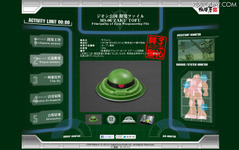 [緑色のとうふ]全力で増産、ガンダムとコラボ 画像