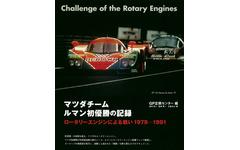 世界初のロータリーエンジン、技術者たちの戦い 画像