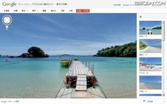 Googleストリートビューに北海道や沖縄の観光スポット追加 画像