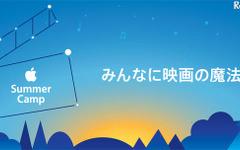 【夏休み】Appleサマーキャンプ…みんなに映画の魔法を 画像