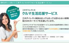 三井ダイレクト損保、「クルマ生活応援サービス」会員登録数が5万人突破 画像