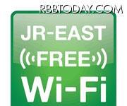 JR東、訪日外国人向け無線LANサービスを無償提供 画像