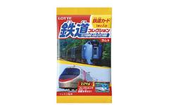 ロッテ、JR列車のフォトカード入り「鉄道コレクションラムネ」発売  画像