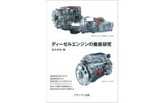 ディーゼルエンジンを現役技術者が紹介…グランプリ出版  画像