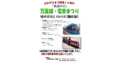 【鉄道の日】富山県の万葉線にドラえもんトラム登場…10月13日 画像