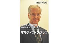 日本と中国の間で我々が力になれる…オーストリア大使館 マルティン・グラッツ商務参事官 画像