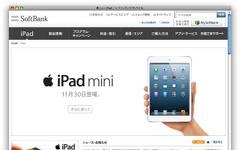 iPad mini 3G+LTEがソフトバンクから発売…11月30日 画像