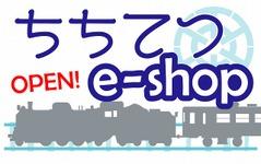 通販サイト「ちちてつe-shop」オープン、秩父鉄道オリジナルグッズなどを販売 画像