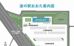 車中泊可能な道の駅、RVパークおおた開設 画像