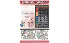 大阪府、リアルタイムのバス運行情報を映すモニターを駅などに設置 画像