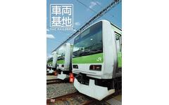 鉄道マニアに贈る萌えDVD「車両基地」1月30日発売 画像