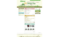 EVオーナーズクラブ、オフィシャルサイト「EVOC(イーボック)」公開 画像