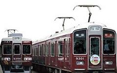 阪神阪急HD第3四半期決算、都市交通事業の営業利益8.6%増 画像