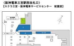 阪神三宮駅の駅ナカに『スクラ三宮』誕生 画像