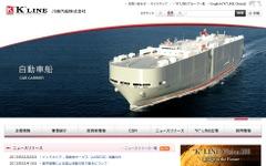川崎汽船、インドネシア~海峡地サービスを改編 画像