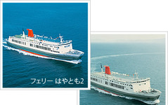 石崎汽船、松山~小倉航路を引き継ぎへ 画像