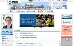 愛知県、EV・PHV普及ネットワーク総会を開催…3月18日 画像