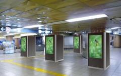 東京メトロ、4駅で「メトロ・コンコース・ビジョン」による広告配信開始 画像