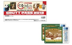 東京メトロ、美術館巡りに便利な「ぐるっとパス」を発売へ 画像