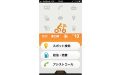 ヤマハ、iPhone向けサービス「つながるバイクアプリ」提供開始 画像