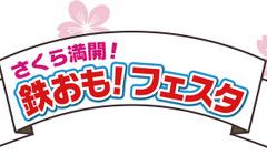 書泉ブックタワー「鉄おも!」イベント開催 画像