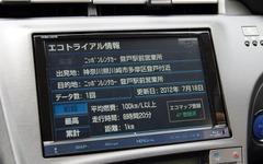 トヨタ、ナビ盗難対策への取り組みを強化…盗難品を即時判別 画像
