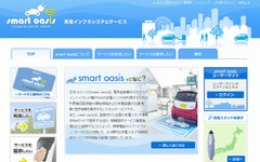日本ユニシス、全国金融機関初のドライブスルー型店舗にEV向け充電インフラシステムサービスを提供 画像