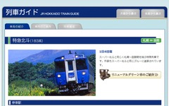 JR北海道、北斗の車両変更による遅れを発表…16日~19日の一部列車 画像