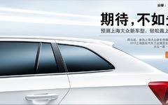 【上海モーターショー13】上海VWの主力車、ラビダに派生車予告…ワゴンか 画像