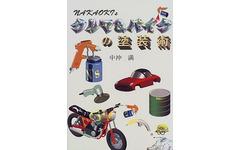 クルマ&バイクの塗装術を名人が解説…グランプリ出版 画像