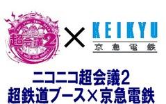 京急、ニコニコ超会議2にブースを出店…新グッズの先行発売や幻の新品川駅イベントも開催 画像