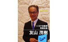 """【インタビュー】iPadと""""改善魂""""を販売現場に持ち込むと何が起きるのか…トヨタ友山茂樹常務 画像"""